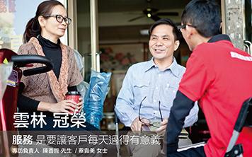 必翔經銷商專訪┃冠榮:服務 是要讓客戶每天過得有意義