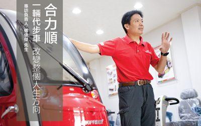 必翔經銷商專訪┃合力順:一台車改變整個人生方向