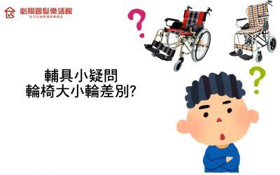 輔具教室:輪椅大小輪挑選