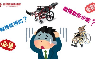 輔具教室:常見輪椅B款補助說明