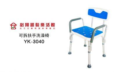 輔具教室:可拆扶手洗澡椅 YK3040