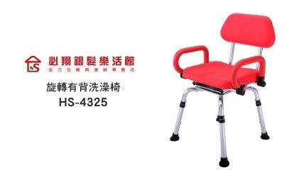 輔具教室:旋轉有背洗澡椅 HS4325