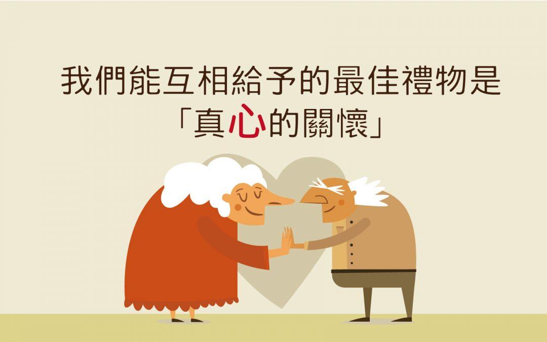 【分享】我們能相互給予的禮物…