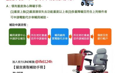 【電動代步車可以申請補助嗎?】