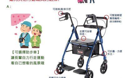 【外出時,除了輪椅之外有什麼輔具可選擇嗎?】