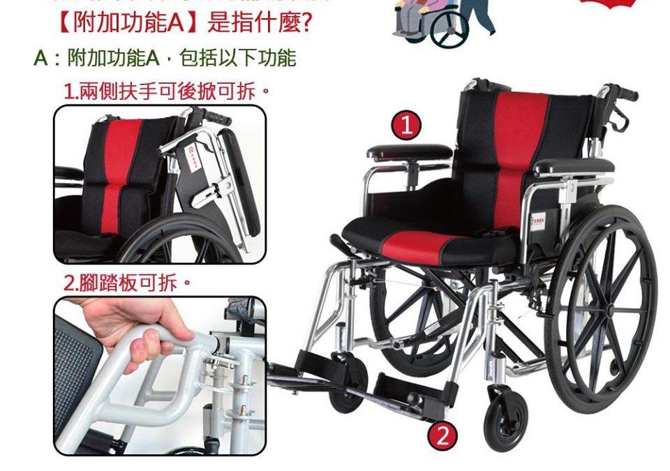 【輪椅附加功能A是指?】